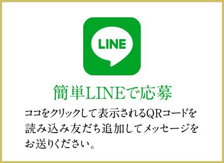 簡単LINEで応募 ココをクリックして表示されるQRコードを読み込み友だち追加してメッセージをお送りください。