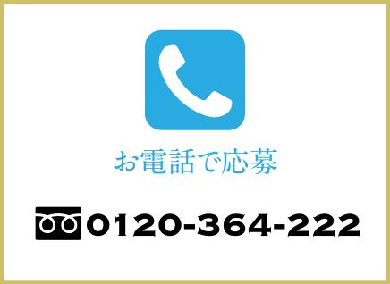 お電話でご連絡ください。0120-364-222